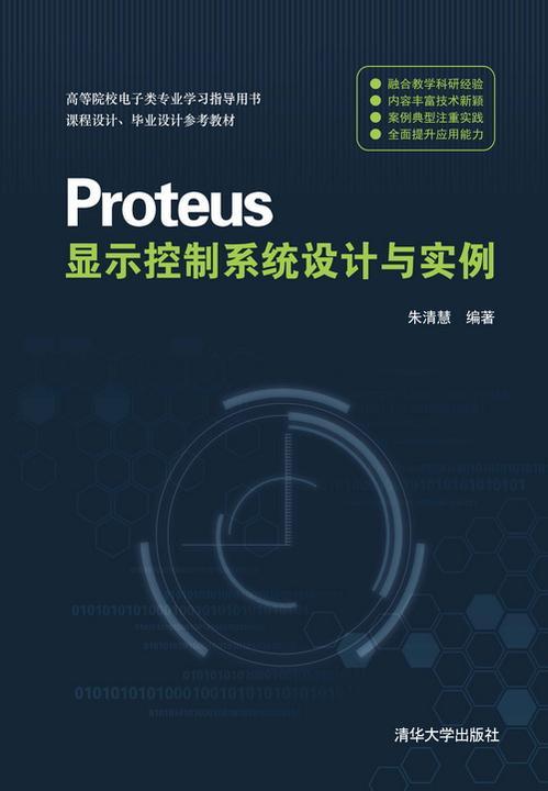 Proteus显示控制系统设计与实例(仅适用PC阅读)