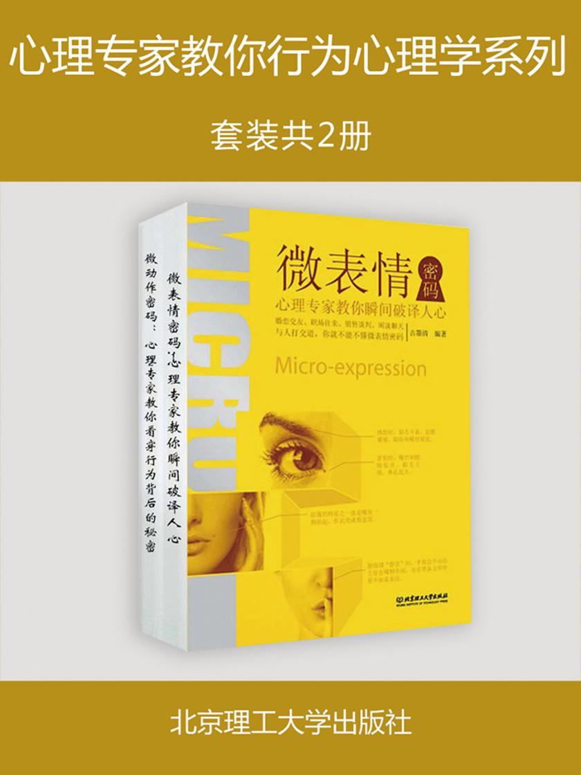 心理专家教你行为心理学系列(套装共2册)