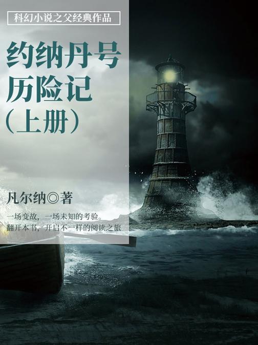 凡尔纳经典作品:约纳丹号历险记(上册)