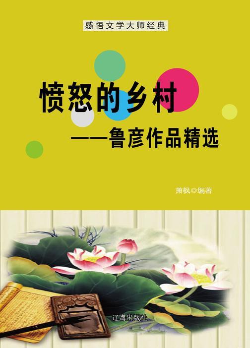 愤怒的乡村(节选)——鲁彦作品精选