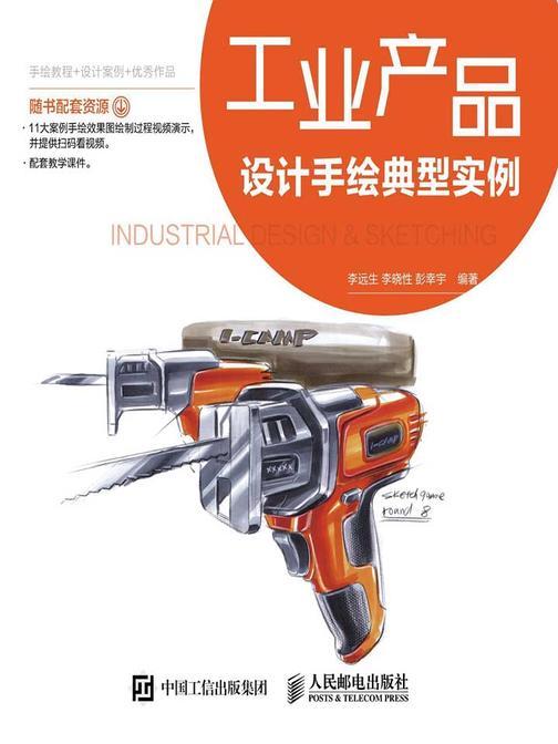工业产品设计手绘典型实例