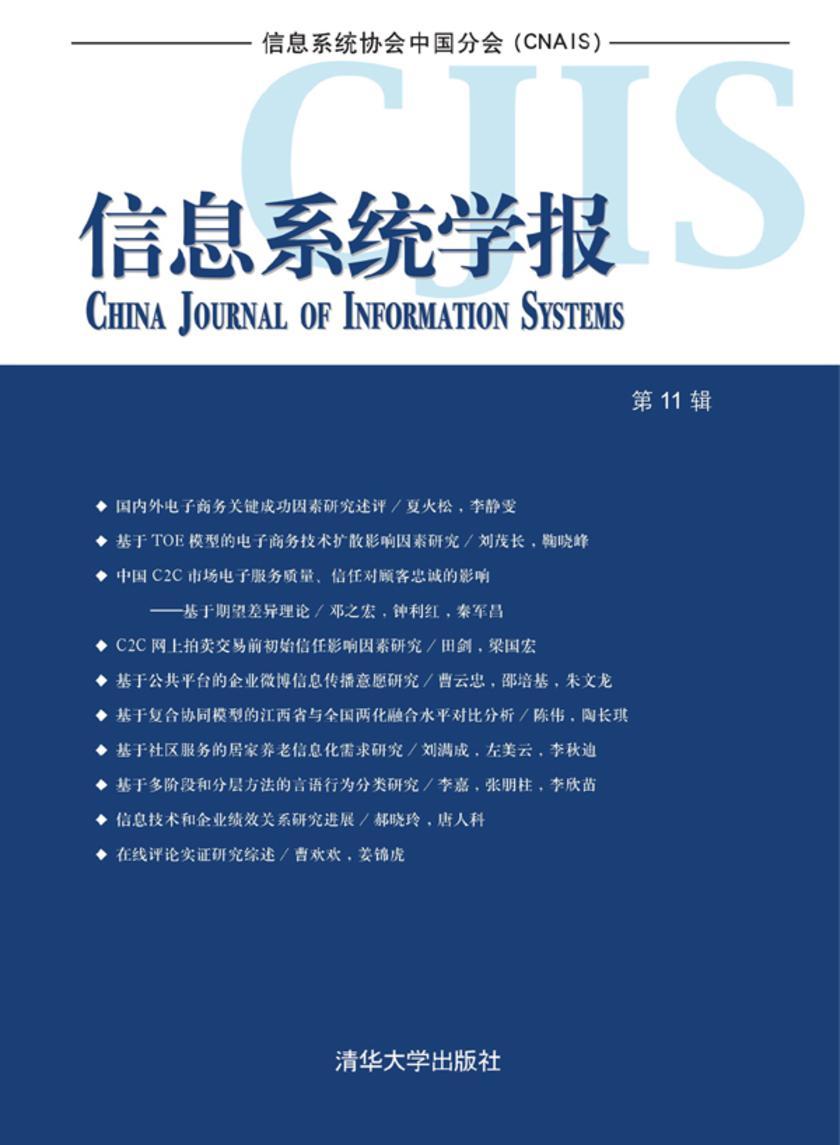 信息系统学报(第11辑)