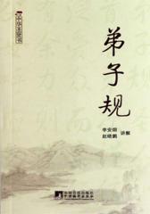 弟子规(中华圣贤书)