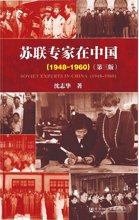 苏联专家在中国(1948-1960)(第三版)