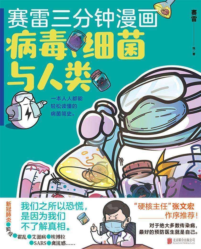 赛雷三分钟漫画:病毒、细菌与人类