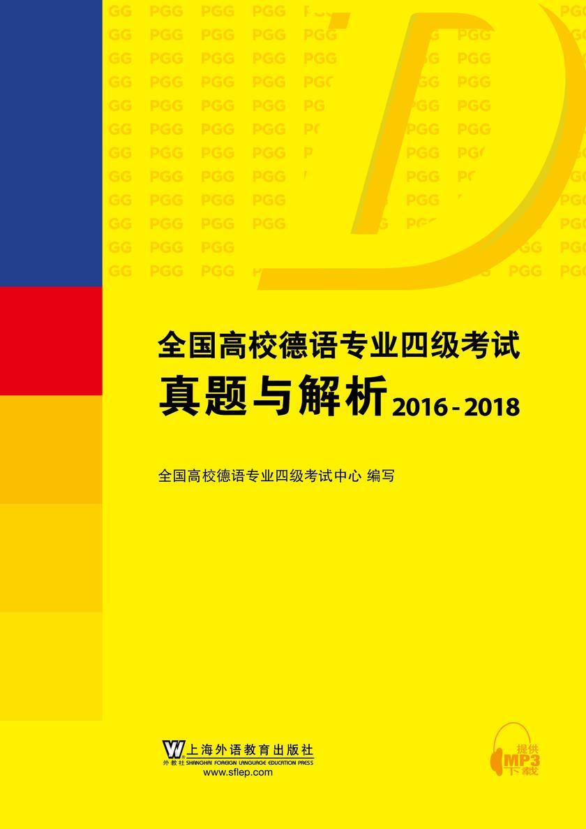 全国高校德语专业四级考试真题与解析(2016-2018)
