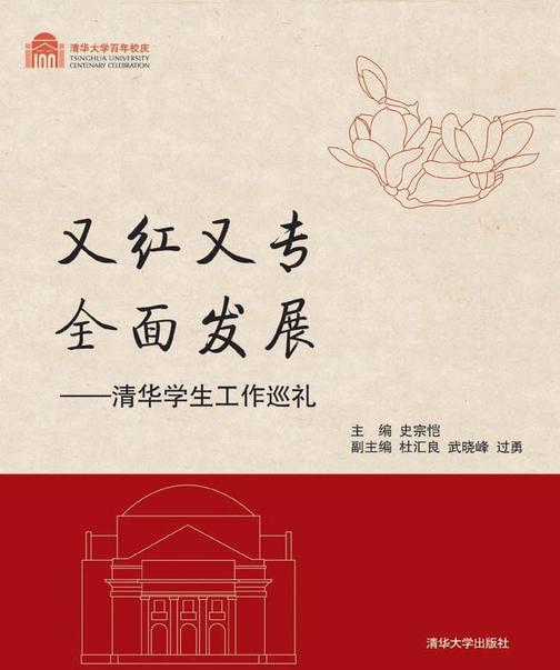 又红又专 全面发展:清华学生工作巡礼