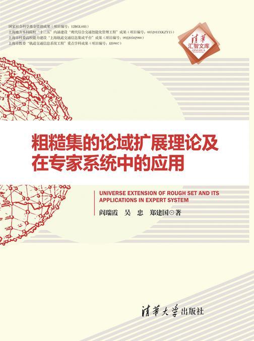 粗糙集的论域扩展理论及在专家系统中的应用