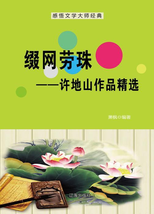 缀网劳珠——许地山作品精选