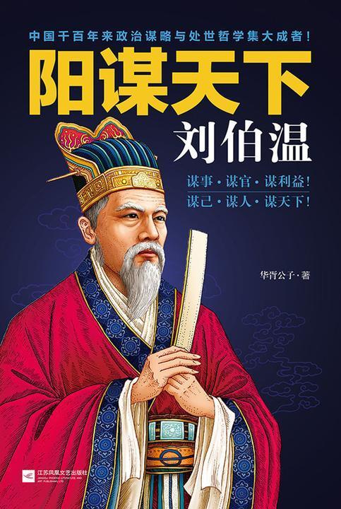 """阳谋天下刘伯温(一笔写透千古帝王师""""刘伯温的政治谋略和处世哲学)"""