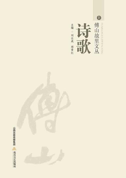 傅山故里文丛·诗歌卷(上)