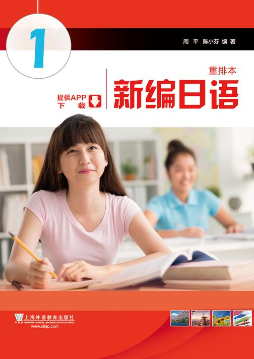 新编日语 第1册(重排本)