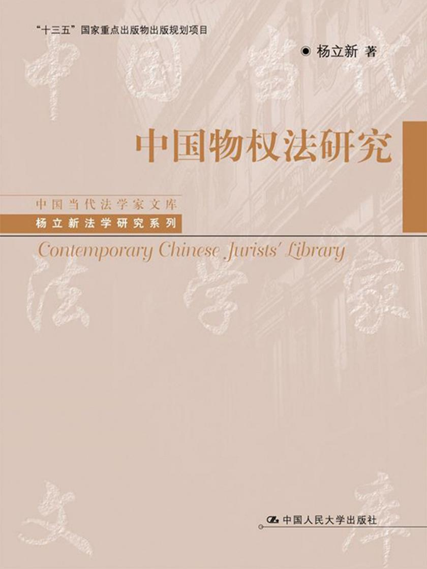 """中国物权法研究(中国当代法学家文库·杨立新法学研究系列;""""十三五""""国家重点出版物出版规划项目)"""