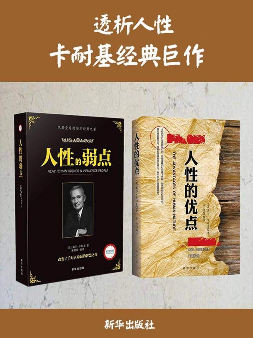卡耐基经典巨作(全2册)