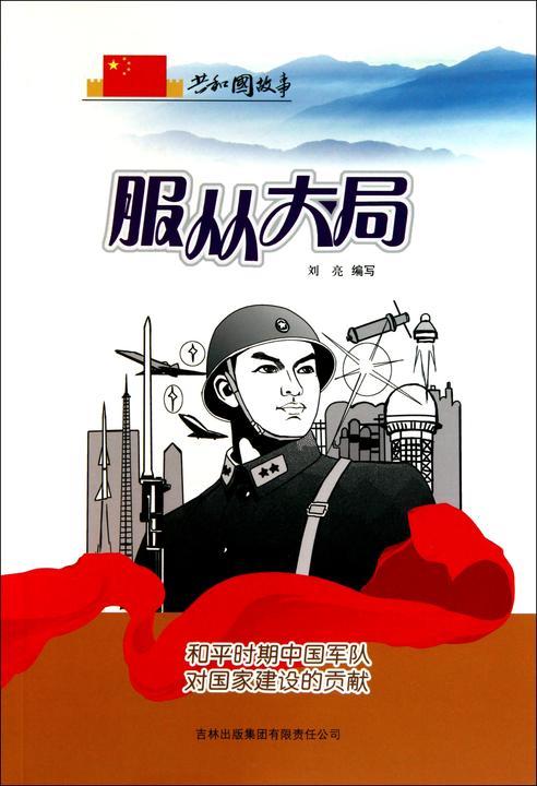 服从大局:和平时期中国军队对国家建设的贡献