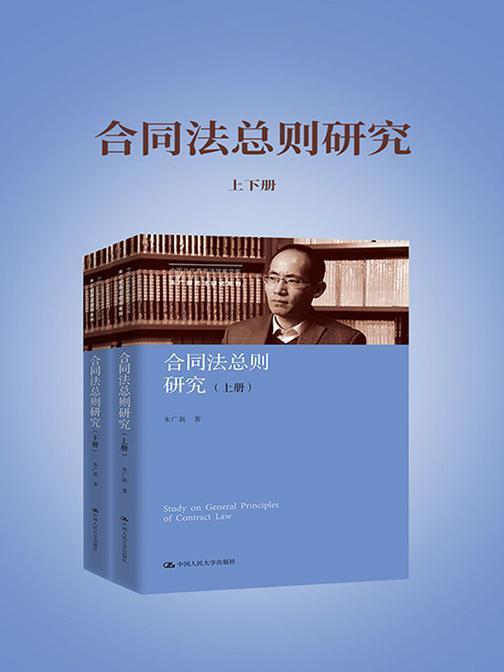合同法总则研究(上下册)(中国当代青年法学家文库;中国当代青年法学家文库·朱广新民法研究系列)