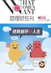 她理财专刊第039期·拯救崩坏の人生(电子杂志)