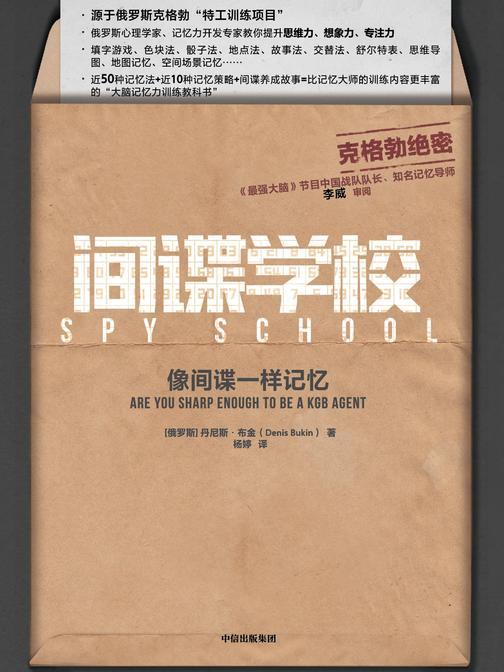 间谍学校:像间谍一样记忆