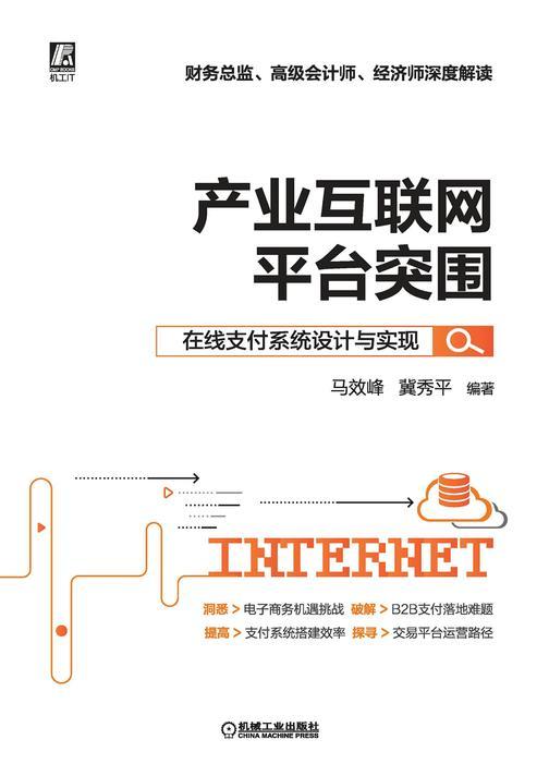 产业互联网平台突围:在线支付系统设计与实现