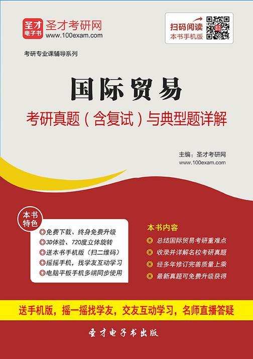 2017年国际贸易考研真题(含复试)与典型题详解
