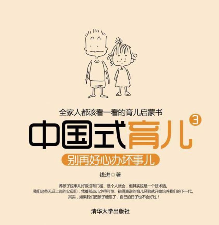中国式育儿3——别再好心办坏事儿