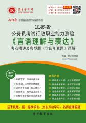 2016年江苏省公务员考试行政职业能力测验《言语理解与表达》考点精讲及典型题(含历年真题)详解