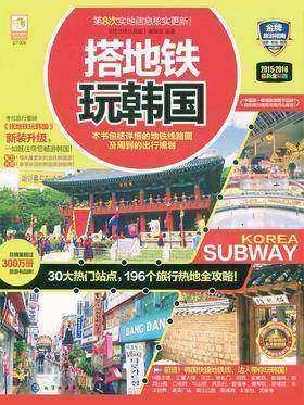 搭地铁玩韩国
