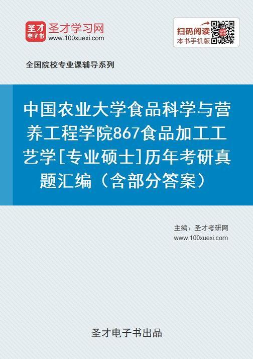 中国农业大学食品科学与营养工程学院867食品加工工艺学[专业硕士]历年考研真题汇编(含部分答案)