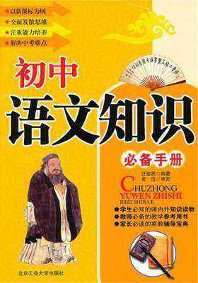 初中语文知识必备手册(仅适用PC阅读)