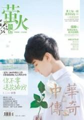 萤火(2013年12月下半月)(总第365期)(电子杂志)