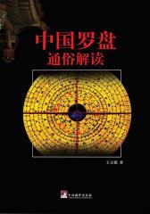 中国罗盘通俗解读