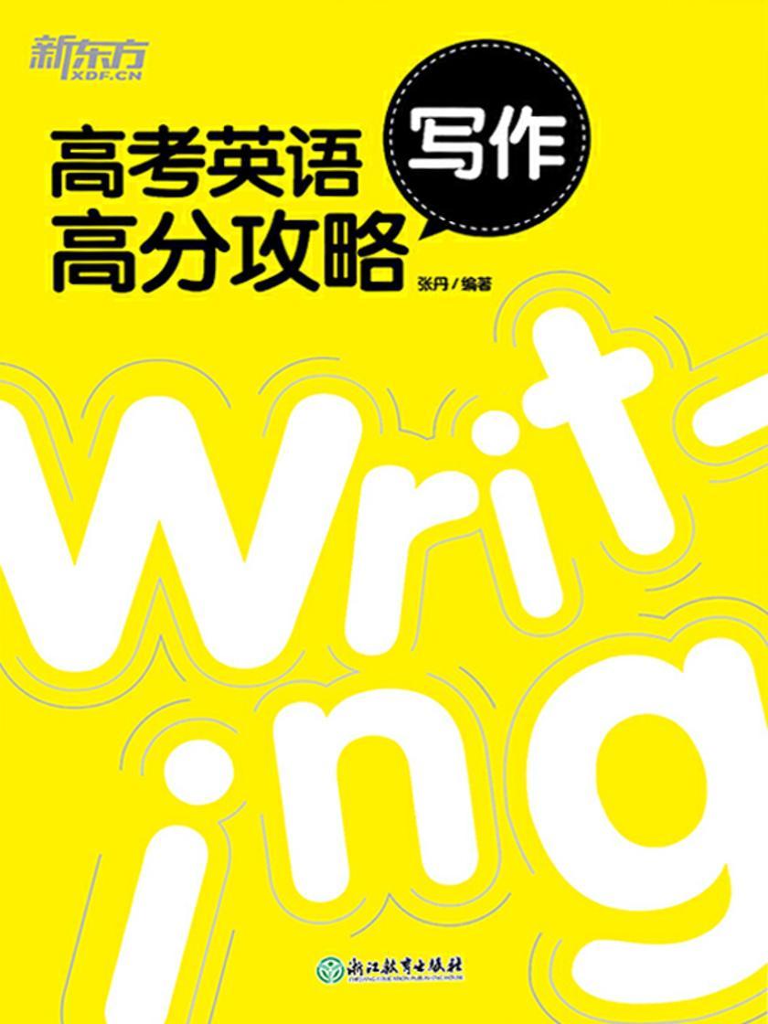 高考英语写作高分攻略