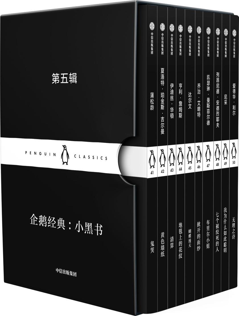 企鹅经典:小黑书·第五辑