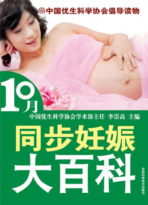 10月同步妊娠大百科