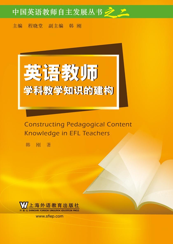 中国英语教师自主发展丛书:英语教师学科教学知识的建构
