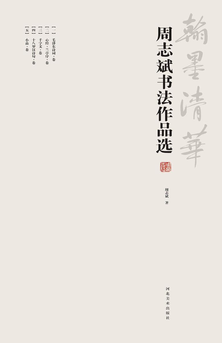 周志斌书法作品选(五卷)