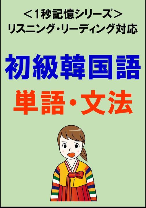 初級韓国語:2000単語?文法(リスニング?リーディング対応、TOPIK初級レベル)1秒記憶シリーズ