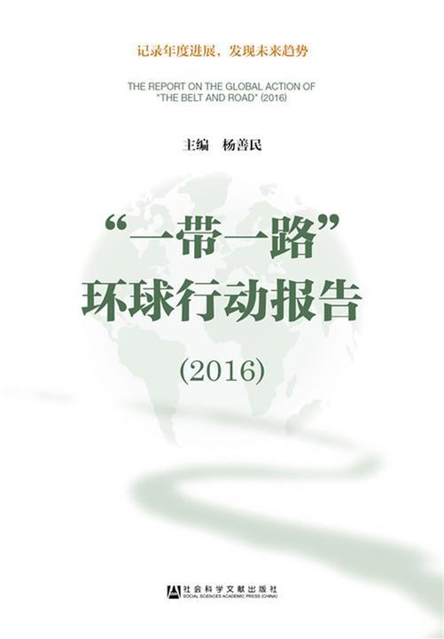 """""""一带一路""""环球行动报告(2016)"""