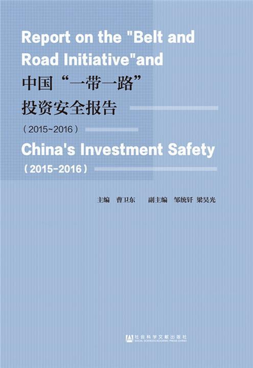 """中国""""一带一路""""投资安全报告(2015~2016)"""