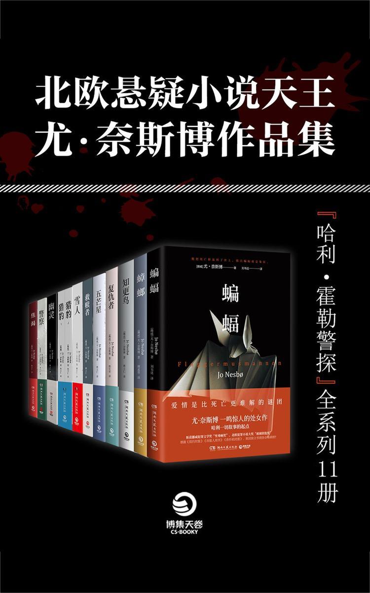 北欧悬疑小说天王:尤·奈斯博作品集(全11册)