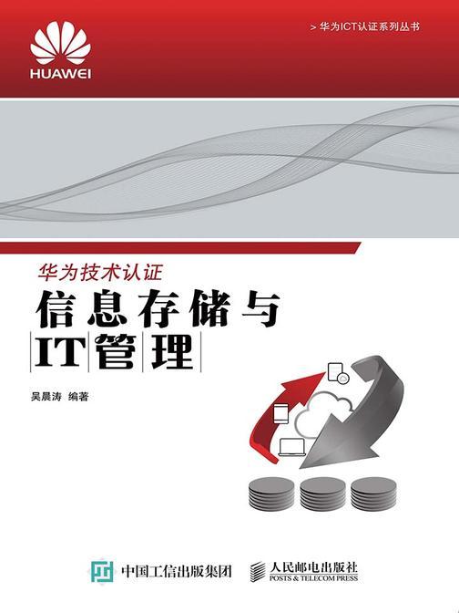 信息存储与IT管理