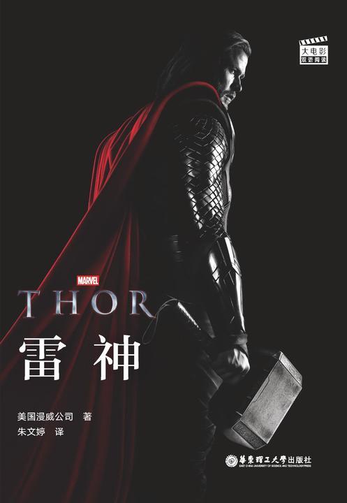 大电影双语阅读. Thor 雷神
