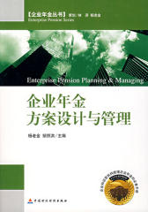 企业年金方案设计与管理(仅适用PC阅读)
