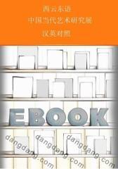 西云东语:中国当代艺术研究展:汉英对照
