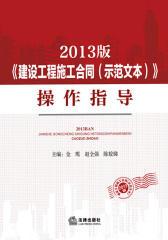 2013版《建设工程施工合同(示范文本)》操作指导