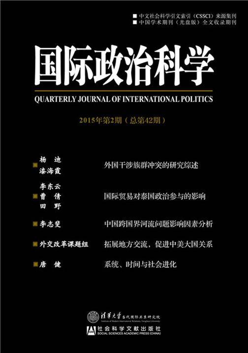 国际政治科学(2015年第2期/总第42期)