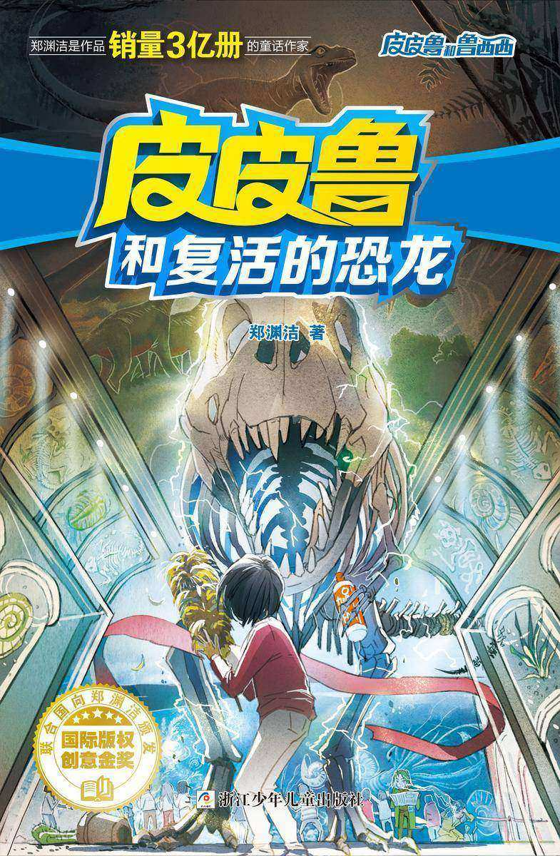 皮皮鲁和复活的恐龙