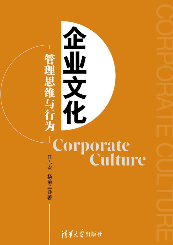 企业文化:管理思维与行为
