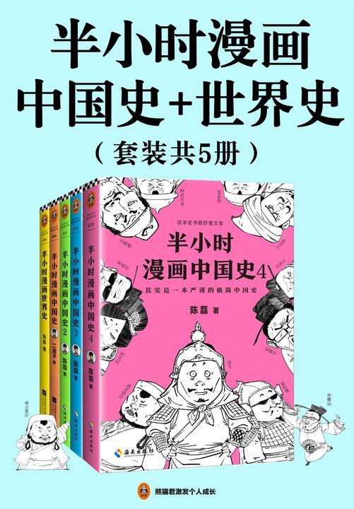 半小时漫画历史系列(共5册)