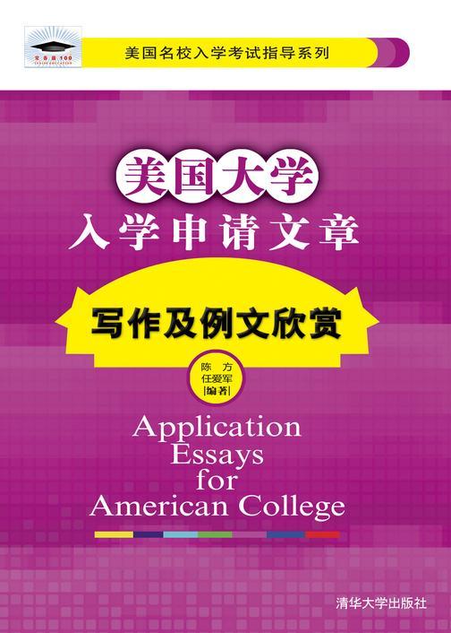 美国大学入学申请文章写作及例文欣赏